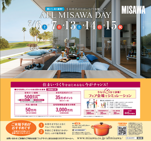 ALL MISAWA DAY.pngのサムネール画像