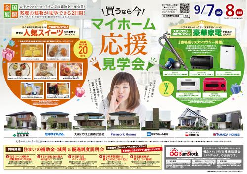 9.2-1 マサキデッキ.png