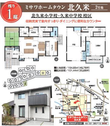 ◆北久米残り1邸.png