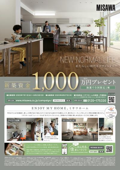 フル1000万円.png