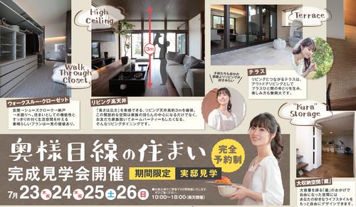 ブログ用見学会.png