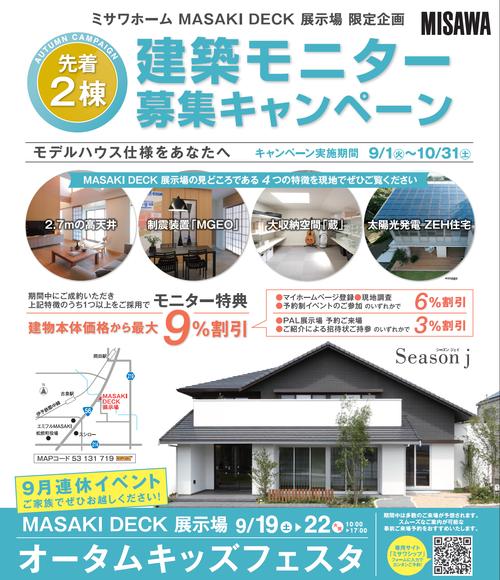 建築マサキ.png