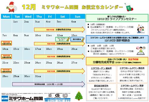 ブログ.pngカレンダー.png