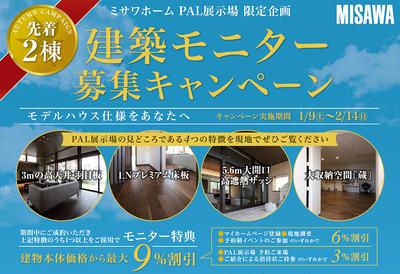 ★建築パル.png