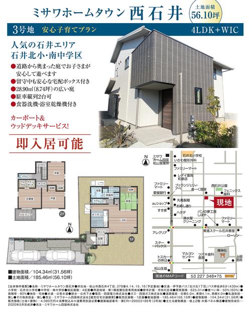 西石井★.png