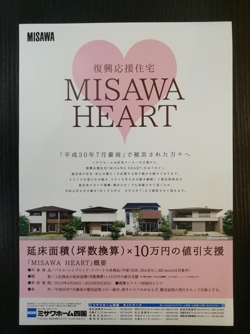 MISAWA HEART.jpg