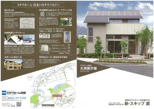 大洲展示場モデルハウス.jpg