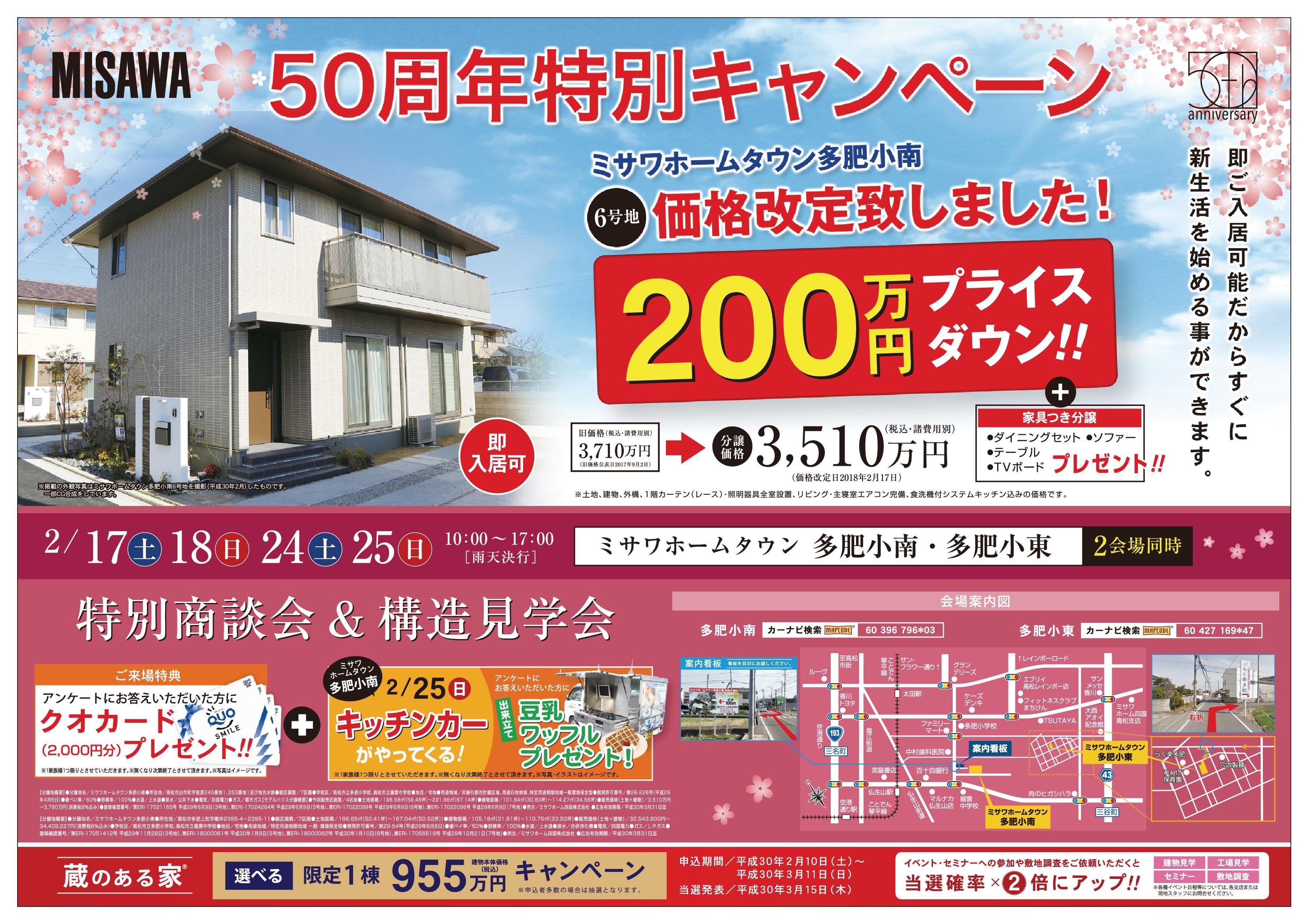 ミサワ高松多肥小チラシ-001.jpg