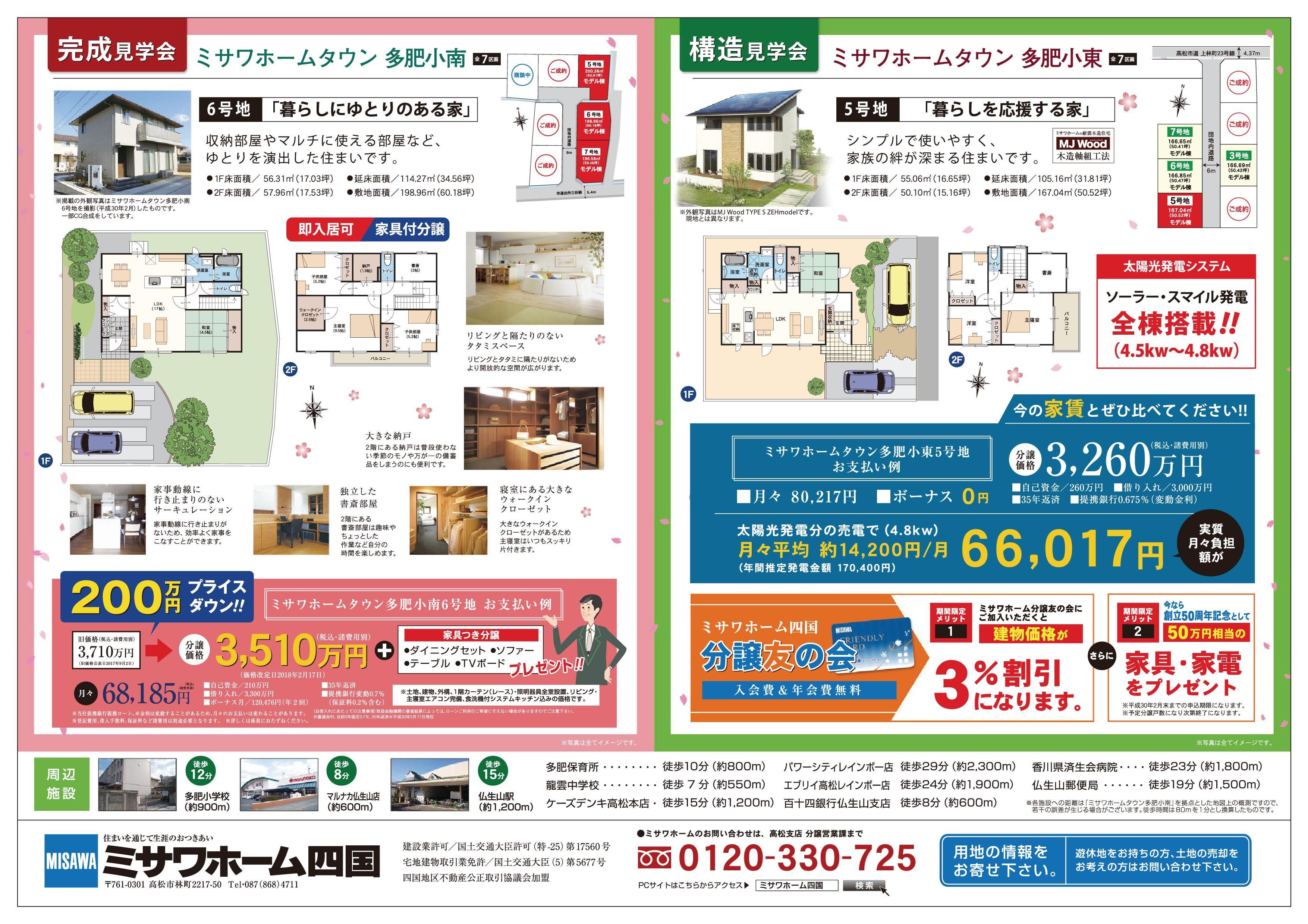 ミサワ高松多肥小チラシ-002.jpg
