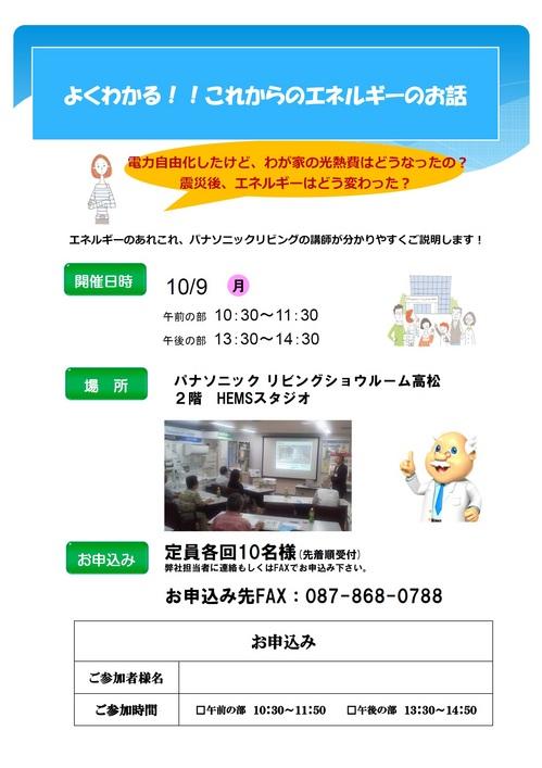 2017.09.24.電力自由化.jpg