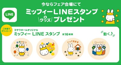 LINEスタンプ.JPG