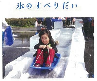 氷滑り台.jpg