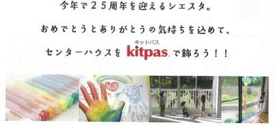 キットパス1.jpg