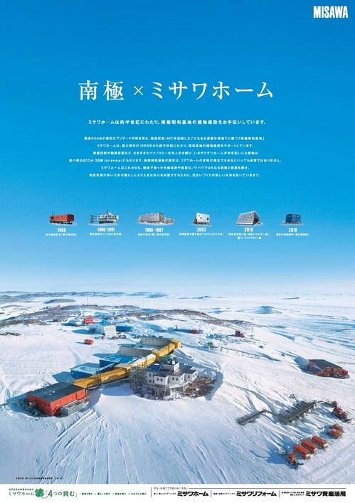 南極ポスター.jpg