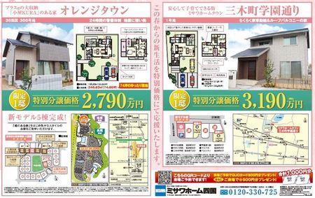平成最後の決算特別商談会a.jpg