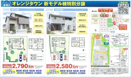 会場②オレンジタウン.jpg
