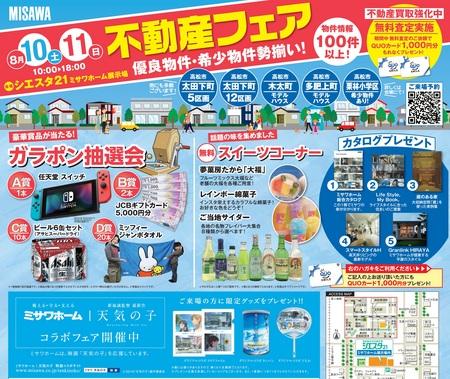 不動産フェア10・11日.jpg