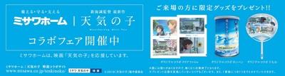 天気の子コラボフェア.jpg