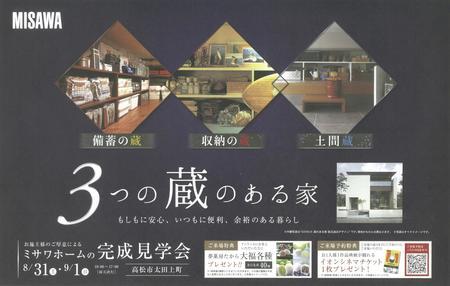 田頭邸オモテ.jpg