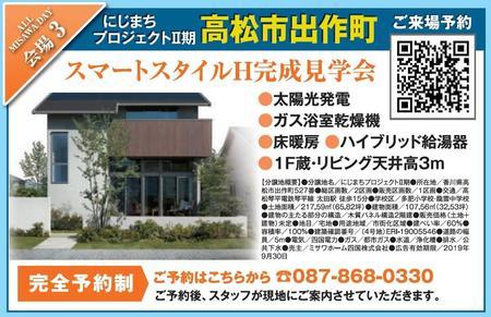 にじまちブログ.jpg