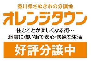 オレンジタウンロゴ.jpg