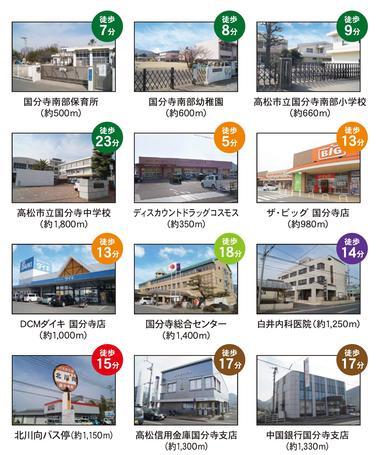 周辺施設画像.jpg