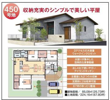 450号地オレンジ.jpg