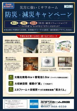ブログ用防災CP.jpg