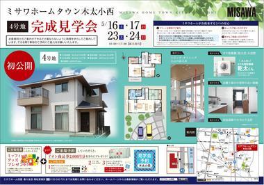 4号地オモテ200%.jpg