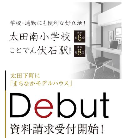 太田街なかblog用.jpg
