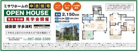 宇多津オープンハウス.jpg