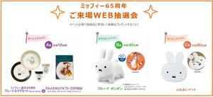 WEBミッフィー.JPG