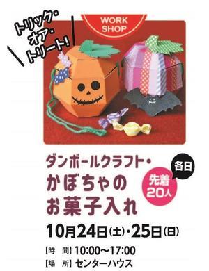 かぼちゃお菓子入れ.JPG