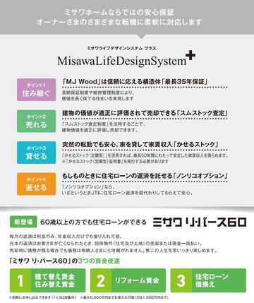 ライフデザイン・リバ60.jpg