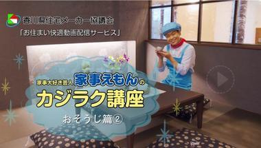 家事えもん②.JPG