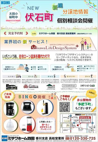 伏石blog用.jpg