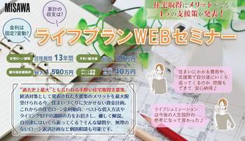 WEBライフプラン告知バナー.jpg