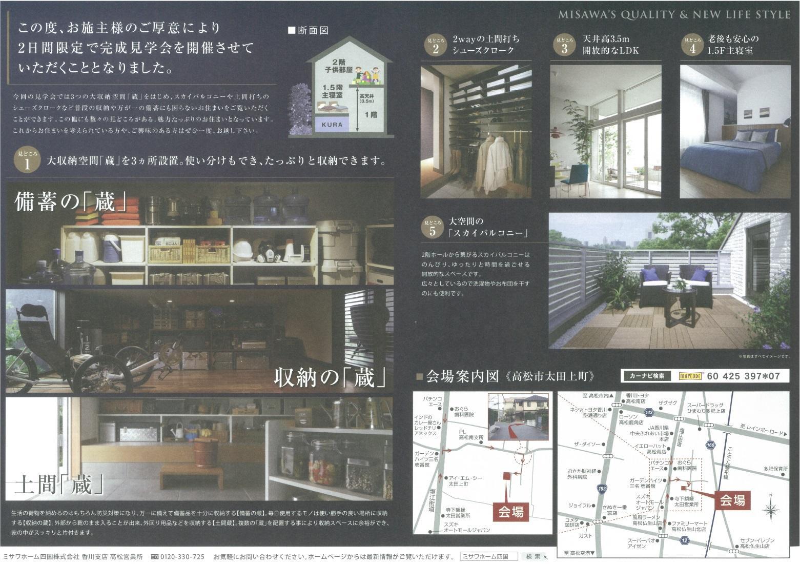 http://shikoku.misawa.co.jp/br_takamatsu/f1b55d82881cf424b7dac2054a153eca0b577e64.jpg