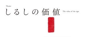 しるし.jpg