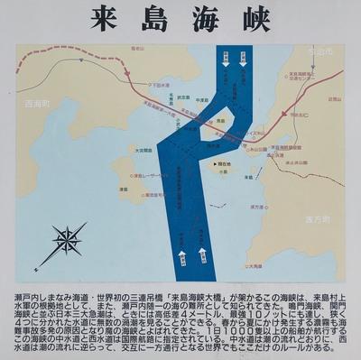 来島海峡02.jpg