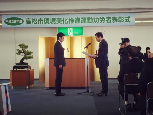 高松市表彰式.JPG
