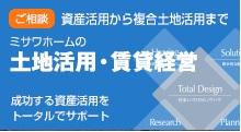 土地活用・賃貸経営.jpg
