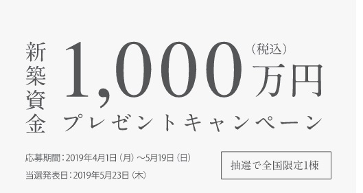 高松 当選 発表 ゆめタウン