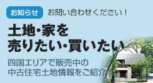 香川、愛媛、徳島、高知エリアの中古住宅・宅地情報