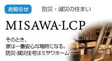 misawa-LCP防災・減災住宅は、ミサワホーム