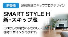 SMART STYLE H 新・スキップ蔵