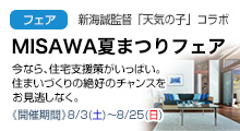 MISAWA夏まつりフェア