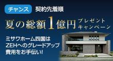夏の総額1億円キャンペーン