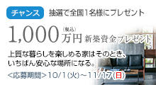 新築資金1000万円プレゼント1910