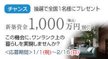 新築資金1000万円プレゼント2001
